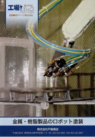 Kawasaki Painting Robot & Air Spray Gun