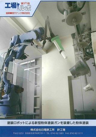 Yaskawa Painting Robot & Powder Gun
